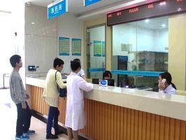医院缴费处